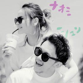 BC201705 009 280x280 - シュンとナオミ、結婚しました