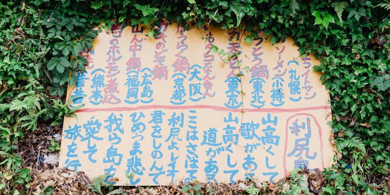 cb201706 38 - 魅力的な定食屋さんとの出会い(山ん中の医食同源)