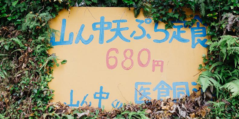 cb201706 39 - 魅力的な定食屋さんとの出会い(山ん中の医食同源)