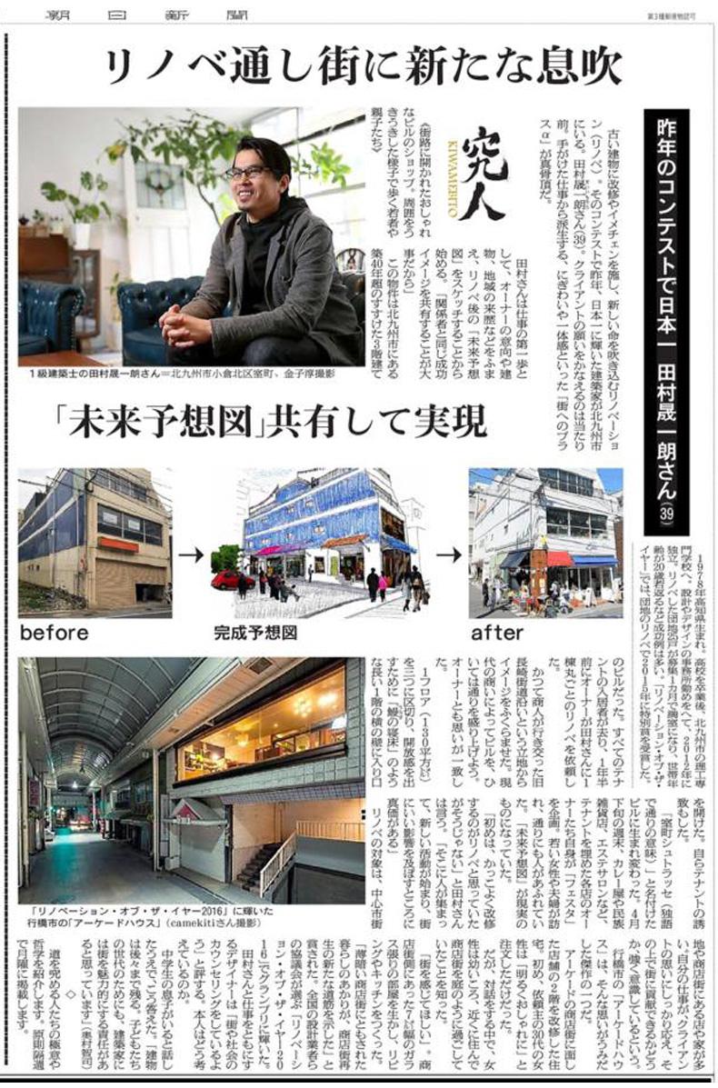 bc201707 019 - 7月31日付け、朝日新聞に載りました