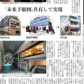 bc201707 020 280x280 - 7月31日付け、朝日新聞に載りました