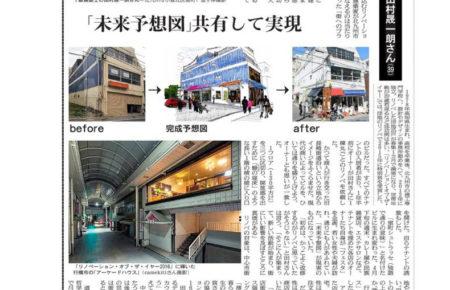 bc201707 020 450x290 - 7月31日付け、朝日新聞に載りました