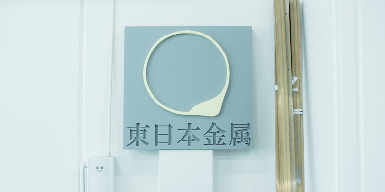 bc201710 076 - カシャッと旅7日目02 東日本金属