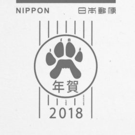 bc201801  31 280x280 - すごい印刷技術_年賀状