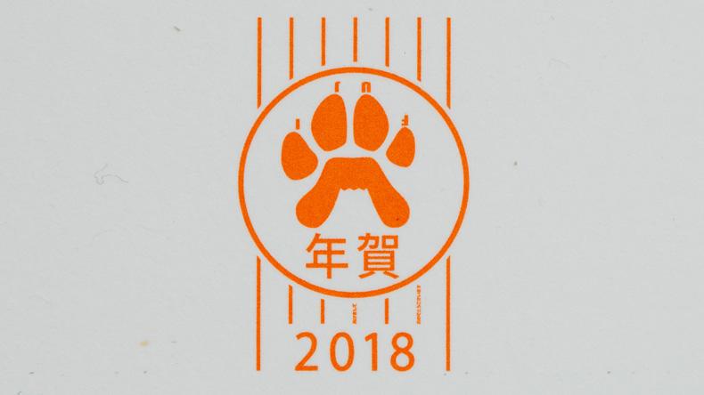 bc201801  32 - すごい印刷技術_年賀状