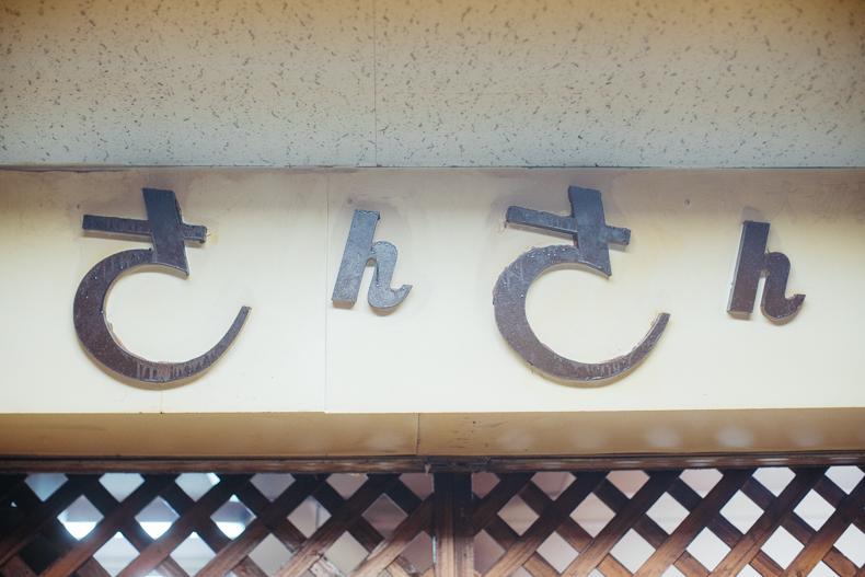 bc201801  40 - 折尾のたこ焼き・お好み焼き