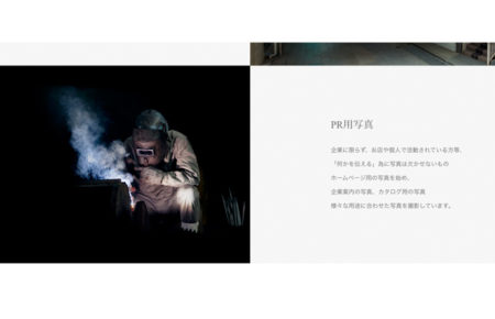 01 19 450x290 - 「PR用写真」に変更