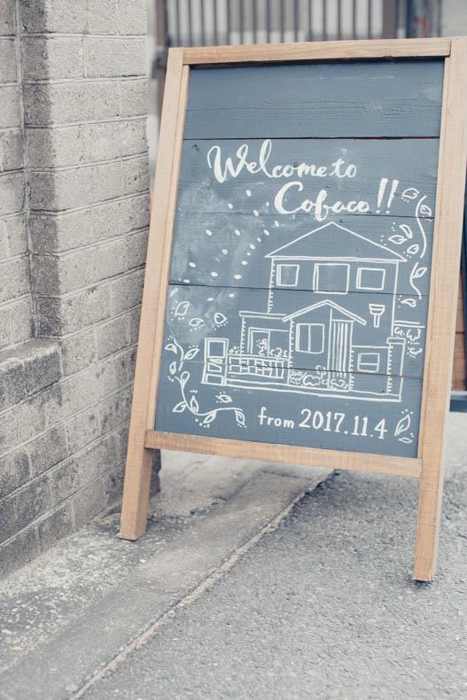 02 6 - マルハチ珈琲焙煎舎