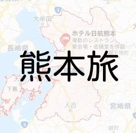 01 280x273 - 父1人子供2人の熊本旅01