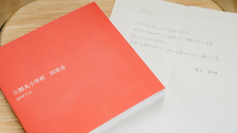 三郎丸小学校同窓会アルバム